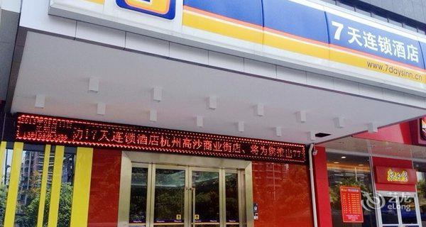 7天(杭州下沙高沙地铁站商业街店)-钟点房图片