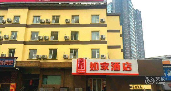 如家(上海徐家汇中山西路店)-钟点房图片
