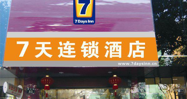7天杭州西湖凤起路丝绸城店-钟点房图片