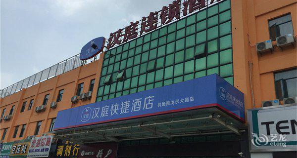 汉庭酒店(机场雅戈尔大道店)-钟点房图片