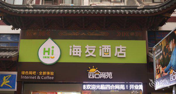 汉庭海友酒店宁波天一广场店-钟点房图片