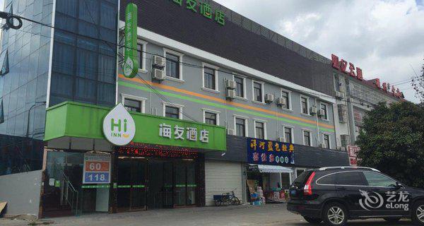 海友(上海周浦万达店)-钟点房图片