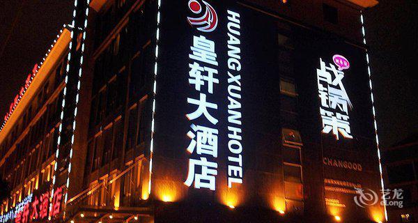 义乌皇轩大酒店-钟点房图片