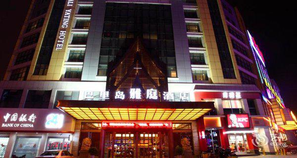 义乌巴里岛雅庭酒店-钟点房图片