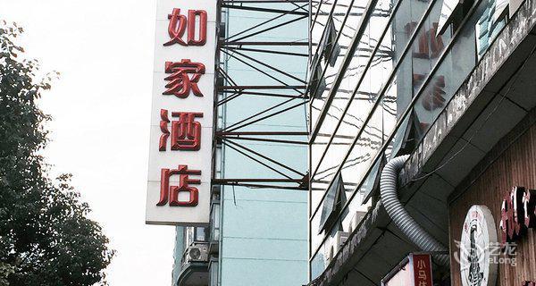 如家(上海陆家嘴东方明珠店)-钟点房图片