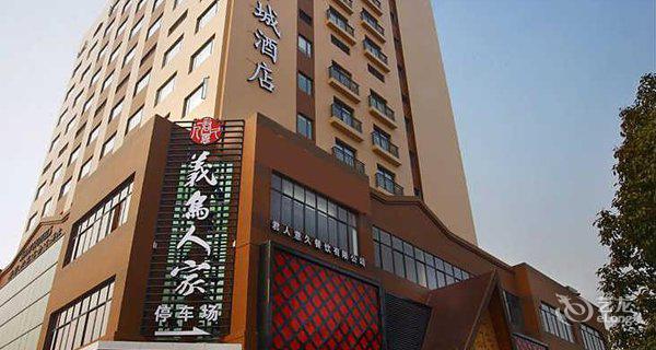 义乌城中城君亭酒店-钟点房图片