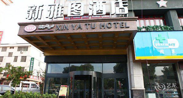 义乌新雅图酒店-钟点房图片