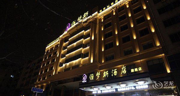 义乌维梦斯酒店-钟点房图片