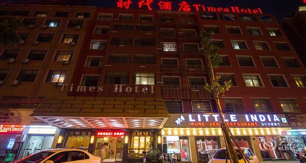 义乌时代酒店-钟点房图片