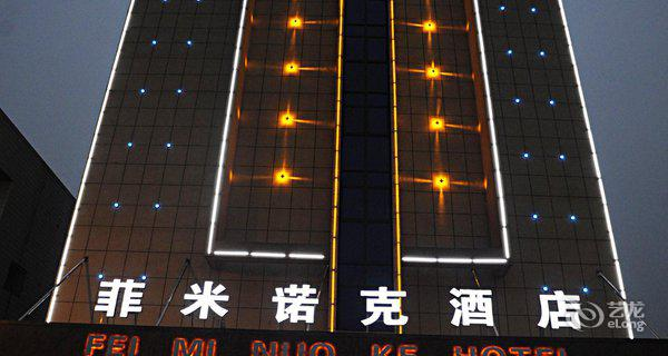 义乌菲米诺克酒店-钟点房图片