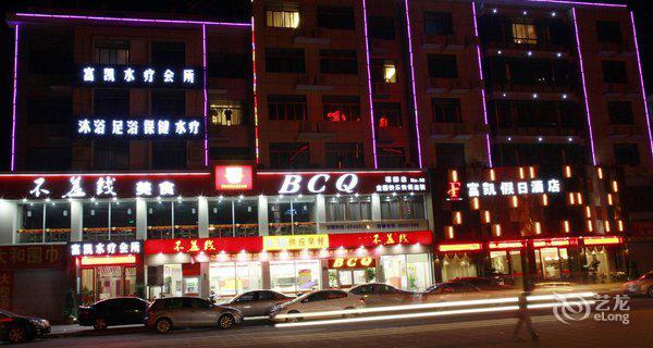 义乌富凯假日酒店-钟点房图片