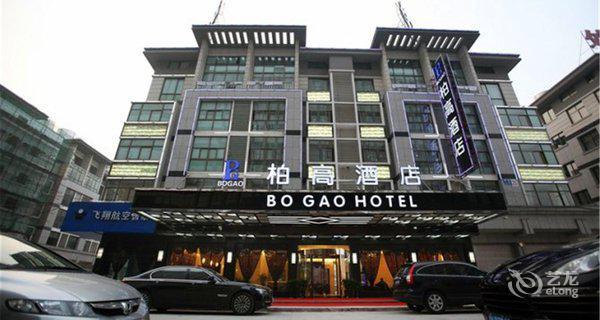 义乌柏高酒店-钟点房图片