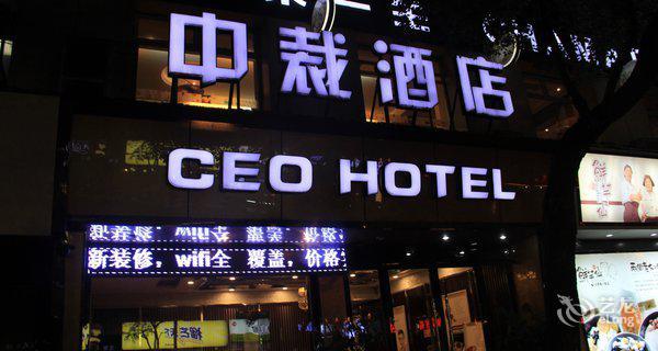 义乌中裁酒店-钟点房图片