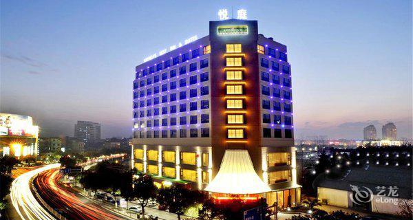 义乌悦庭国际酒店-钟点房图片