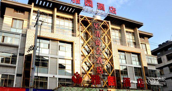 义乌雅园酒店-钟点房图片