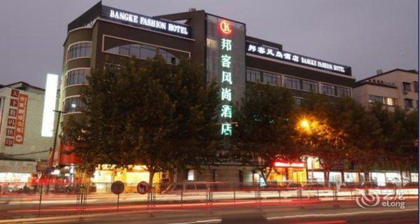 义乌邦客风尚酒店-钟点房图片