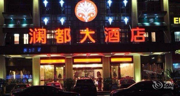 义乌澜都大酒店-钟点房图片
