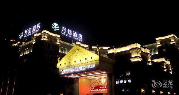 嘉兴万达广场万信酒店4小时房图片