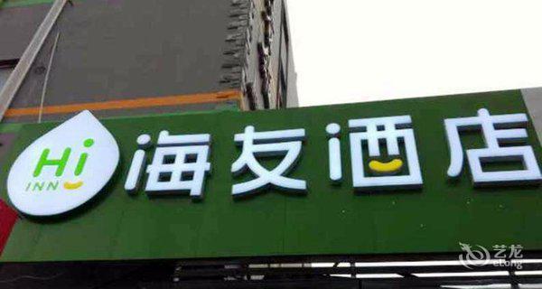 海友(上海七宝店)-钟点房图片
