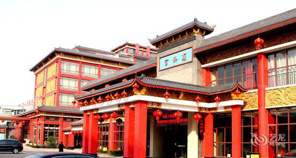 余姚雍和宫大酒店-钟点房图片