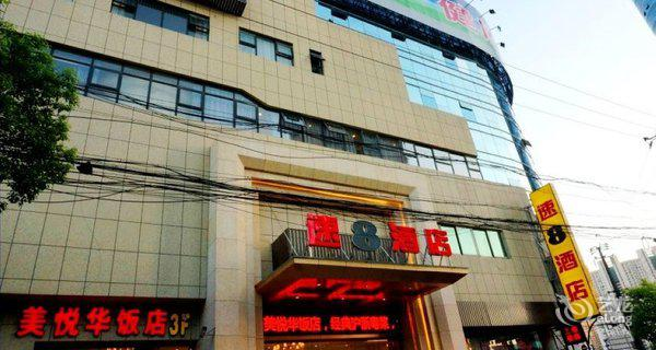 速8(上海火车站北广场店)-钟点房图片