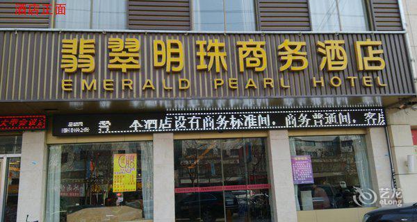 亳州翡翠明珠商务酒店-钟点房图片