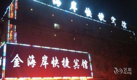 亳州金海岸快捷宾馆-钟点房图片