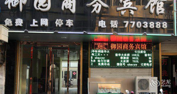 亳州御园商务宾馆-钟点房图片