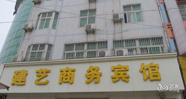 亳州建艺商务宾馆-钟点房图片