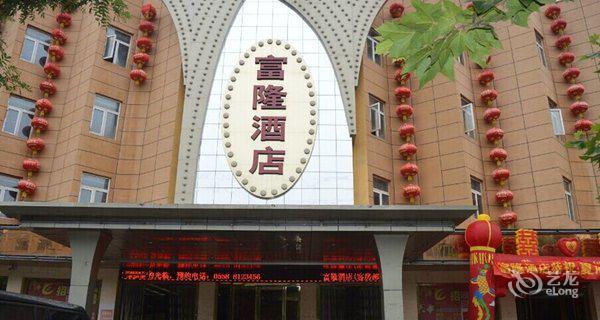 亳州富隆商务酒店-钟点房图片