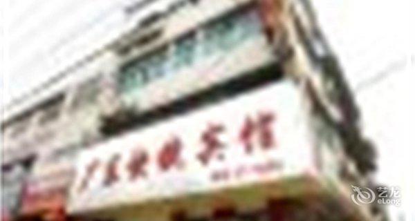 亳州广东快捷宾馆-钟点房图片