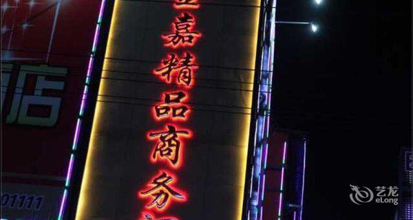 亳州金嘉精品商务酒店-钟点房图片