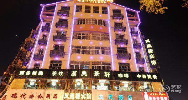 滁州凤凰楼宾馆-钟点房图片
