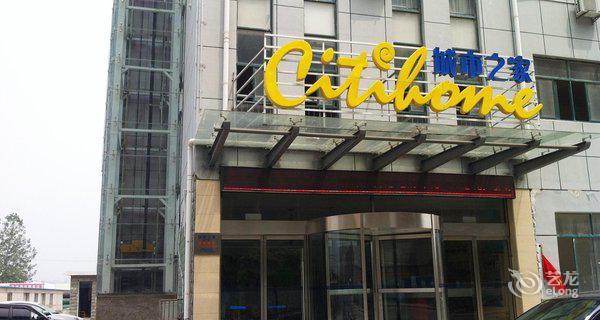 城市之家(滁州富春园店)-钟点房图片