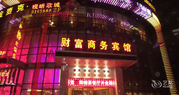 滁州市财富商务宾馆-钟点房图片