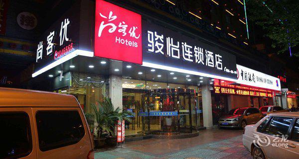 尚客优骏怡(滁州火车站店)-钟点房图片