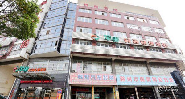 滁州苹果时尚快捷酒店-钟点房图片