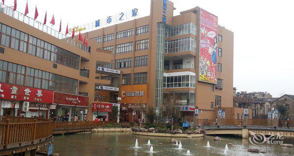 城市之家(滁州全椒步行街店)-钟点房图片