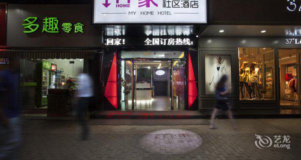 M家社区酒店(上海曹杨路店)-钟点房图片