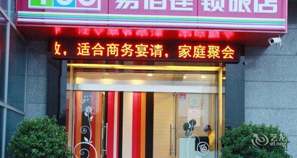 易佰江桥老街店-钟点房图片