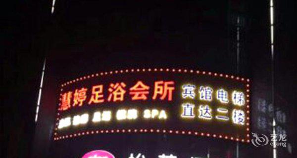 怡莱酒店(上海九亭店)-钟点房图片