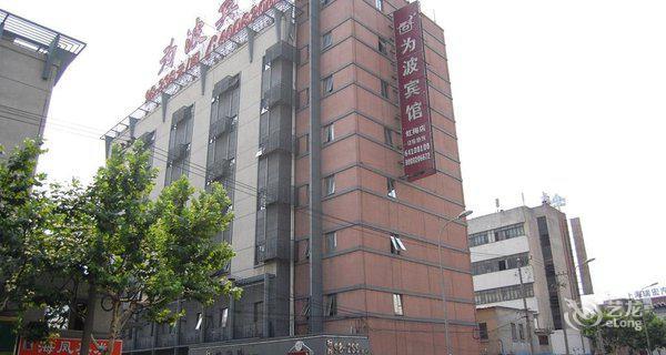 上海为波宾馆(上海南站店)-钟点房图片