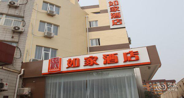 如家(北京良乡西路店)-钟点房图片