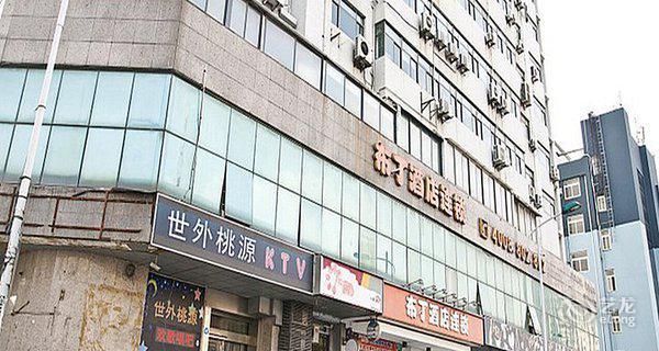 布丁(上海复旦大学五角场店)-钟点房图片