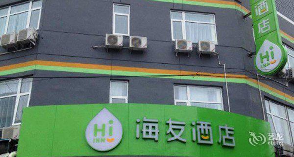 汉庭海友(北京南苑机场店)4小时房图片