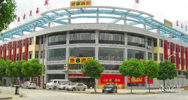 速8(上海虹桥枢纽九杜路店)-钟点房图片