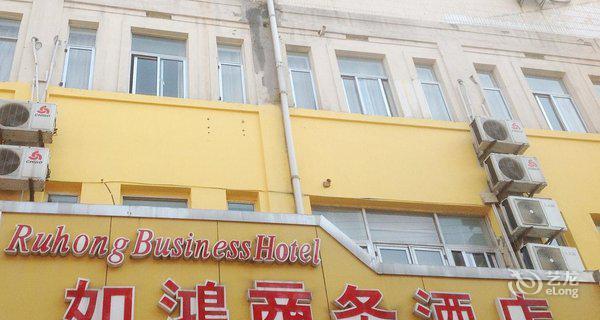 上海如鸿商务酒店-钟点房图片