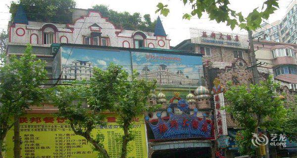 上海联邦大酒店-钟点房图片