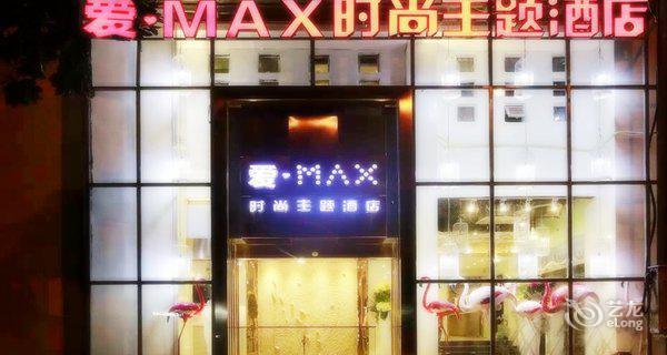 九江爱MAX时尚主题酒店-钟点房图片