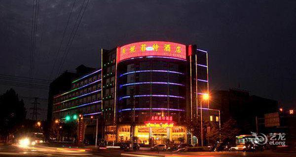 九江贝妮菲特酒店-钟点房图片